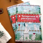 Татарская раскраска