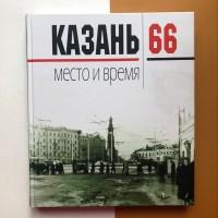 Казань 66. Место и время