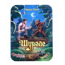 "Книга + CD диск ""Шурале"" с мультфильмом"